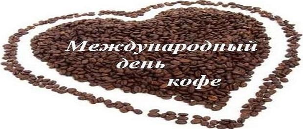 Международный день кофе — 17 апреля