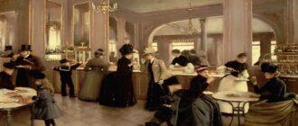 кофейня в 19 веке в России