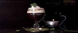 Рецепт кофе по-ирландски